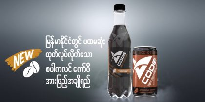 Vcode Energy Drink Advert